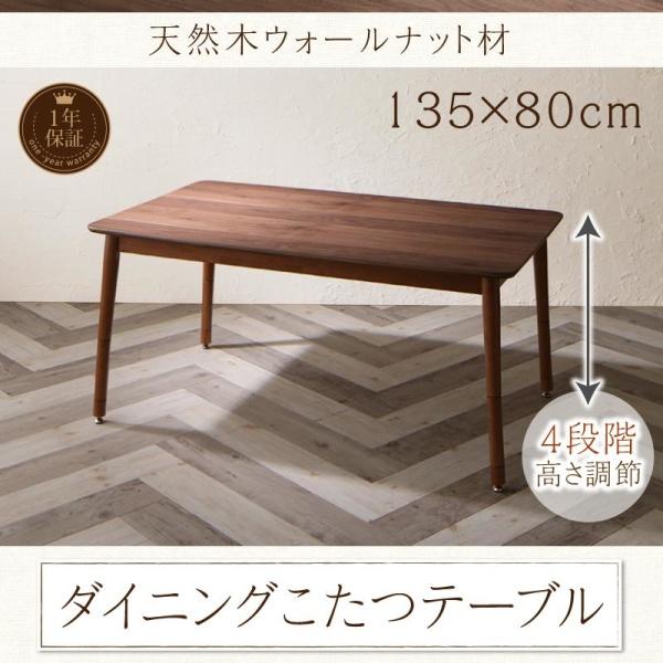 こたつ & ダイニング こたつもソファも高さ調節可能 ソファダイニングセット Famoria ファモリア ダイニング こたつテーブル W135 テーブル テーブル単品 食卓 机 高さ調整可能 リビングテーブル こたつ 兼用 こたつ机