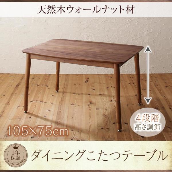 こたつ & ダイニング こたつもソファも高さ調節可能 リビングダイニングセット Repol ルポール ダイニング こたつテーブル W105 テーブル テーブル単品 食卓 机 高さ調整可能 リビングテーブル こたつ 兼用 こたつ机