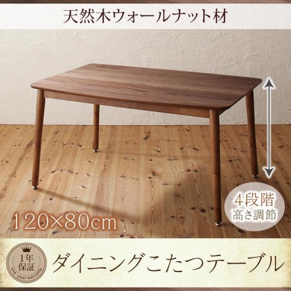 こたつ & ダイニング こたつもソファも高さ調節可能 リビングダイニングセット Repol ルポール ダイニング こたつテーブル W120 テーブル テーブル単品 食卓 机 高さ調整可能 リビングテーブル こたつ 兼用 こたつ机