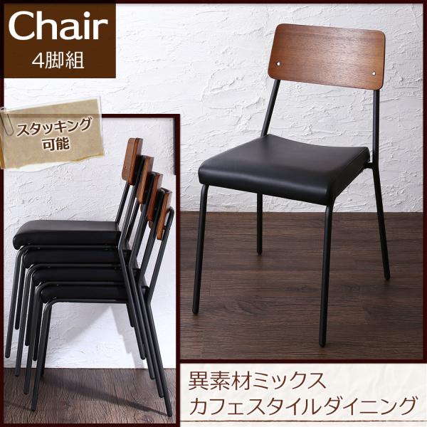 インダストリアルデザイン ダイニング カフェ カフェスタイルダイニング paint ペイント ダイニングチェア 4脚組椅子単品 1人用椅子 チェア チェアー 椅子 イス・チェア ダイニングチェア
