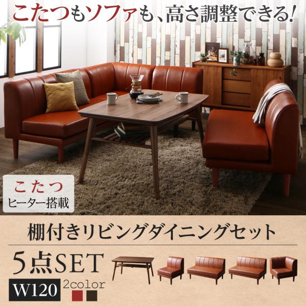 おすすめネット こたつ & ダイニング こたつもソファも高さ調節可能 棚付きリビングダイニングセット Norld ノールド こたつ ソファー 5点セット(テーブル+2Pソファ2脚+1Pソファ1脚+コーナーソファ1脚) W120ダイニングセット & ダイニングテーブル テーブル 椅子 ソファー 食卓 ベンチ セット, Orange Line:b95f79e0 --- supercanaltv.zonalivresh.dominiotemporario.com