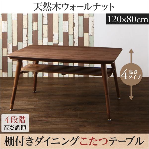 こたつ & ダイニング こたつもソファも高さ調節可能 棚付きリビングダイニングセット Norld ノールド ダイニング こたつテーブル W120 テーブル テーブル単品 食卓 机 高さ調整可能 リビングテーブル こたつ 兼用 こたつ机