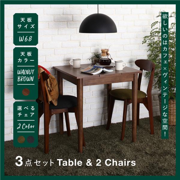 カフェ ヴィンテージ ダイニング Mumford マムフォード 3点セット(テーブル+チェア2脚) ブラウン W68ダイニングセット テーブル 食卓 椅子 チェア 新婚 ダイニングテーブルセット ダイニングテーブル イス・チェア スモールダイニング