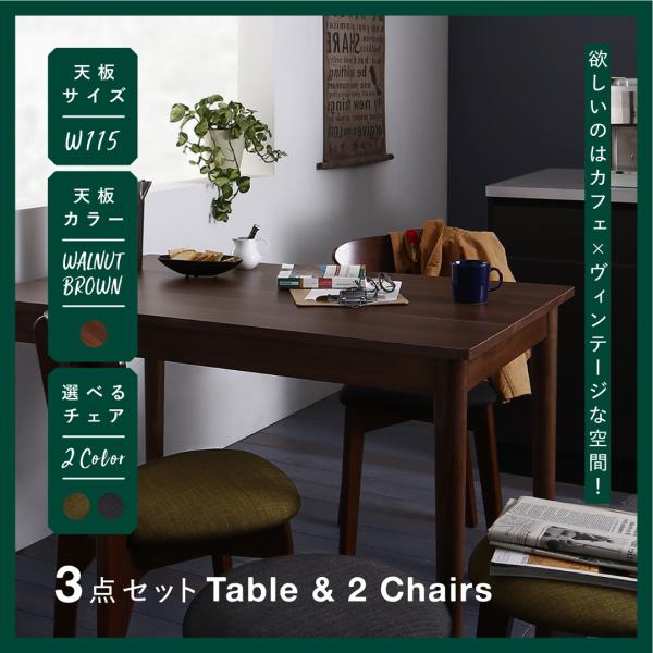 カフェ ヴィンテージ ダイニング Mumford マムフォード 3点セット(テーブル+チェア2脚) ブラウン W115ダイニングセット テーブル 食卓 椅子 チェア 新婚夫婦 ダイニングテーブルセット ダイニングテーブル イス・チェア