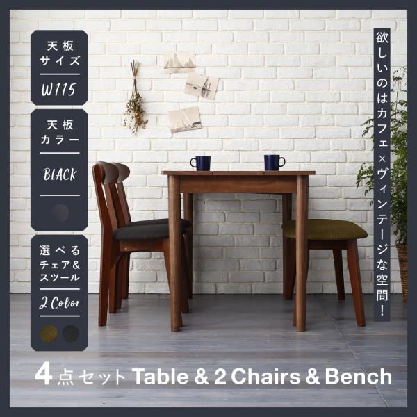 カフェ ヴィンテージ ダイニング Mumford マムフォード 4点セット(テーブル+チェア2脚+ベンチ1脚) ブラック×ブラウン W115ダイニングセット テーブル 食卓 椅子 チェア 新婚 ダイニングテーブルセット ダイニングテーブル イス・チェア スモールダイニング