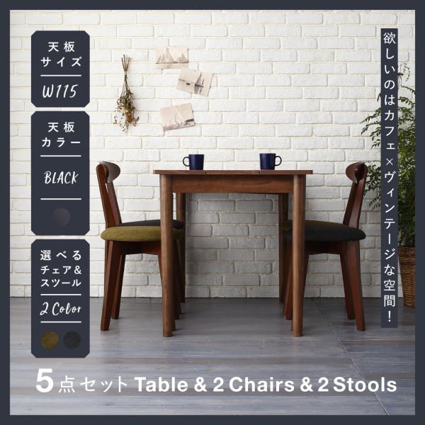 カフェ ヴィンテージ ダイニング Mumford マムフォード 5点セット(テーブル+チェア2脚+スツール2脚) ブラック×ブラウン W115ダイニングセット テーブル 食卓 椅子 チェア 新婚 ダイニングテーブルセット ダイニングテーブル イス・チェア スモールダイニング