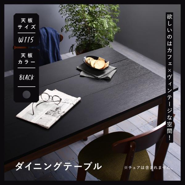 カフェ ヴィンテージ ダイニング Mumford マムフォード ダイニングテーブル ブラック×ブラウン W115テーブル単品 テーブル 机 食卓 PCデスク ダイニング コンパクトデスク ワンルーム 単身赴任 リビングテーブル カフェ 木製 カフェテーブル