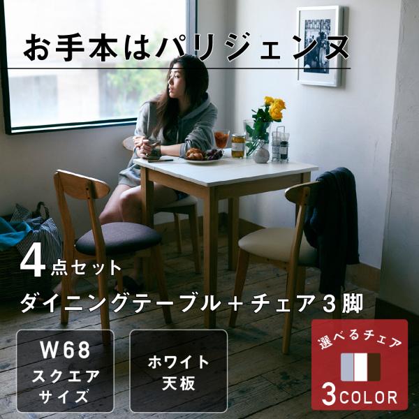 メゾンスタイル コンパクトダイニング 家事用 PCデスク W68cm スクエアサイズのコンパクトダイニングテーブルセット FAIRBANX フェアバンクス 4点セット(テーブル+チェア3脚) ホワイト×ナチュラル W68ダイニングセット テーブル 食卓 椅子 チェア