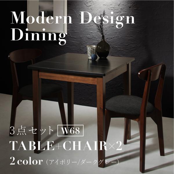モダンデザイン ダイニング Worth ワース 3点セット(テーブル+チェア2脚) ブラック×ウォールナット W68ダイニングセット テーブル 食卓 椅子 チェア 新婚 ダイニングテーブルセット ダイニングテーブル イス・チェア スモールダイニング