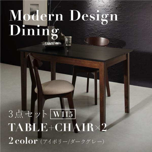 モダンデザイン ダイニング Worth ワース 3点セット(テーブル+チェア2脚) ブラック×ウォールナット W115ダイニングセット テーブル 食卓 椅子 チェア 新婚 ダイニングテーブルセット ダイニングテーブル イス・チェア スモールダイニング