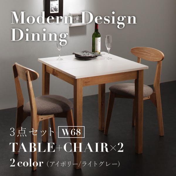 モダンデザイン ダイニング Worth ワース 3点セット(テーブル+チェア2脚) ホワイト×ナチュラル W68ダイニングセット テーブル 食卓 椅子 チェア 新婚 ダイニングテーブルセット ダイニングテーブル イス・チェア スモールダイニング