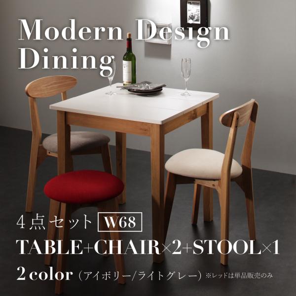 モダンデザイン ダイニング Worth ワース 4点セット(テーブル+チェア2脚+スツール1脚) ホワイト×ナチュラル W68ダイニングセット テーブル 食卓 椅子 チェア 新婚 ダイニングテーブルセット ダイニングテーブル イス・チェア スモールダイニング