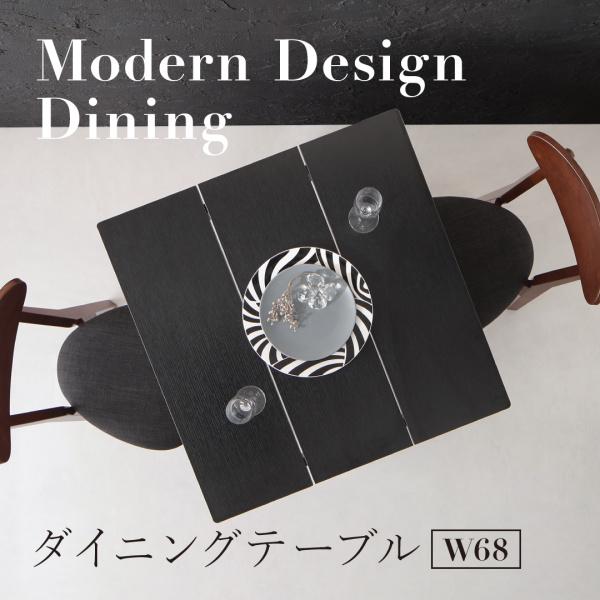 モダンデザイン ダイニング Worth ワース ダイニングテーブル ブラック×ウォールナット W68テーブル単品 テーブル 机 食卓 PCデスク ダイニング コンパクトデスク ワンルーム 単身赴任 リビングテーブル カフェ 木製 カフェテーブル