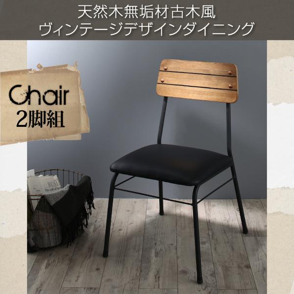 天然木無垢材 古木風ヴィンテージデザインダイニング Ilford イルフォード ダイニングチェア 2脚組1人掛け椅子単品 一人掛け 一人掛けチェア イス・チェア コンパクト イス 椅子 チェアー ダイニング 食卓 ワンルーム 単身赴任