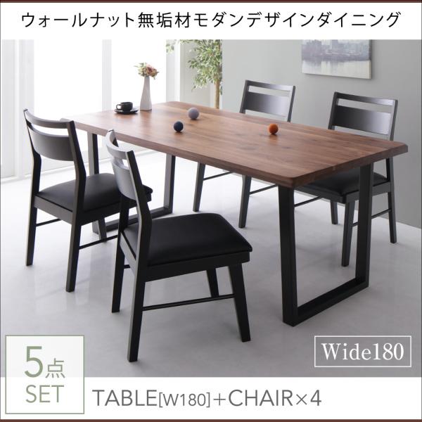 ウォールナット無垢材 インダストリアルデザイン ダイニング カフェ モダンデザインダイニング Jisoo ジス 5点セット(テーブル+チェア4脚) W180ダイニングセット テーブル 食卓 椅子 チェア ファミリー 新婚夫婦 買い替え 4人用