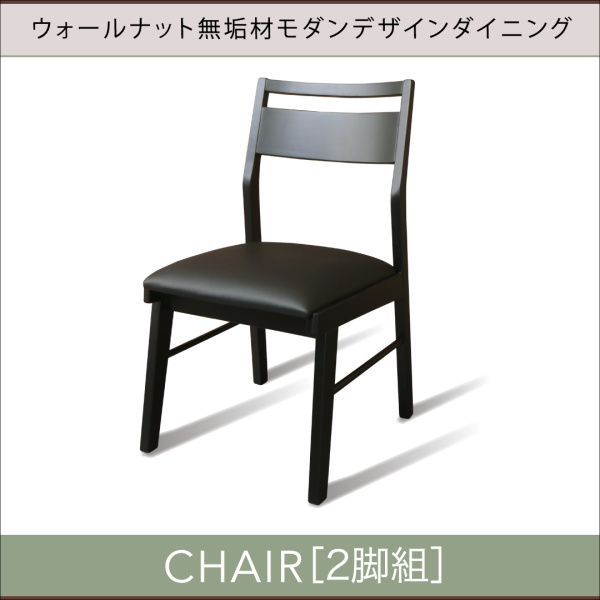 ウォールナット無垢材 インダストリアルデザイン ダイニング カフェ モダンデザインダイニング Jisoo ジス ダイニングチェア 2脚組 椅子単品2脚セット 椅子単品 1人用椅子 チェア チェアー 椅子 1人掛けチェア 一人掛け イス・チェア ダイニングチェア