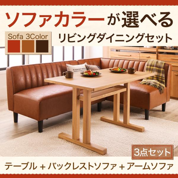リビングダイニングセット Retca レトカ 3点セット(テーブル+ソファ1脚+アームソファ1脚) W115ダイニングセット ダイニングテーブル 椅子 ソファー 食卓 セット