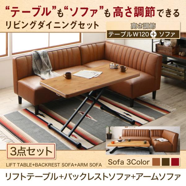 ダイニング テーブルもソファも高さ調節できるリビングダイニングセット LOWDOR ローダー 3点セット(テーブル+ソファ1脚+アームソファ1脚) W120ダイニングセット 食卓セット 椅子 ダイニングテーブルダ 伸長テーブル 伸長式 伸縮 食卓 椅子 ベンチ