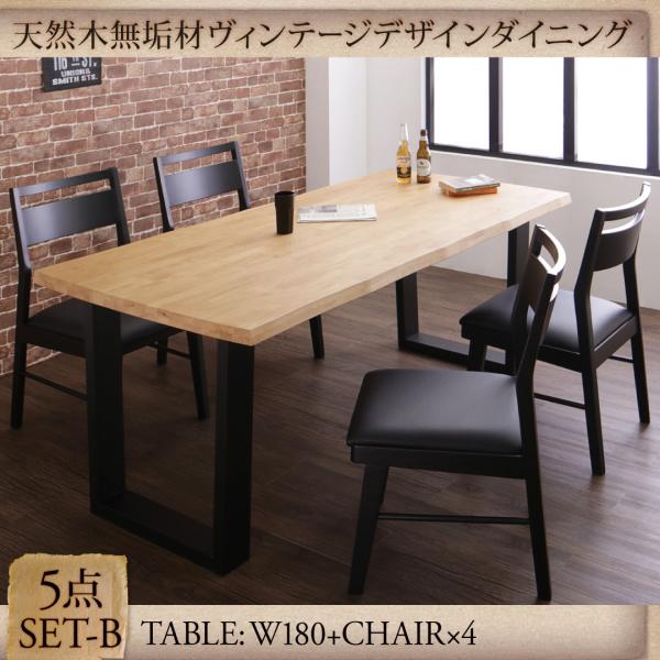 天然木無垢材 ヴィンテージデザインダイニング NELL ネル 5点セット(テーブル+チェア4脚) W180ダイニングセット テーブル 食卓 椅子 チェア 新婚 ダイニングテーブルセット ダイニングテーブル イス・チェア