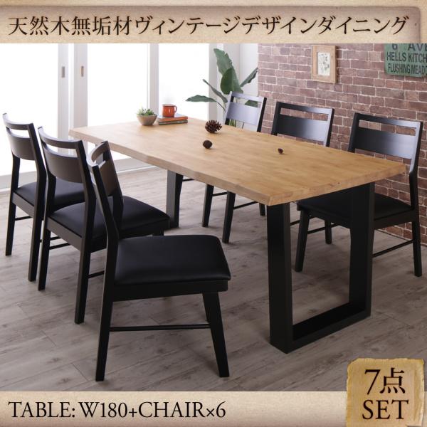 天然木無垢材 ヴィンテージデザインダイニング NELL ネル 7点セット(テーブル+チェア6脚) W180ダイニングセット テーブル 食卓 椅子 チェア 新婚 ダイニングテーブルセット ダイニングテーブル イス・チェア
