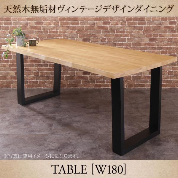 天然木無垢材 ヴィンテージデザインダイニング NELL ネル ダイニングテーブル W180テーブル単品 テーブル 机 食卓 PCデスク ダイニング リビングテーブル カフェ 木製 カフェテーブル