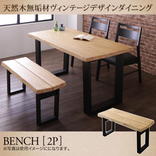 天然木無垢材 ヴィンテージデザインダイニング NELL ネル ベンチ 2P2人掛けベンチ単品 2人掛けベンチ 二人掛けベンチ チェア イス・チェア コンパクト イス 椅子 チェアー ダイニング 食卓 ワンルーム 単身赴任