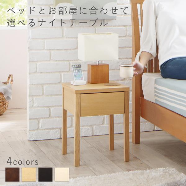 コンセント・引き出し付き脚デザインナイトテーブル NORN ノルン W30テーブル単品 テーブル サイドテーブル ベッド ベッドサイド 寝室 ナイトテーブル