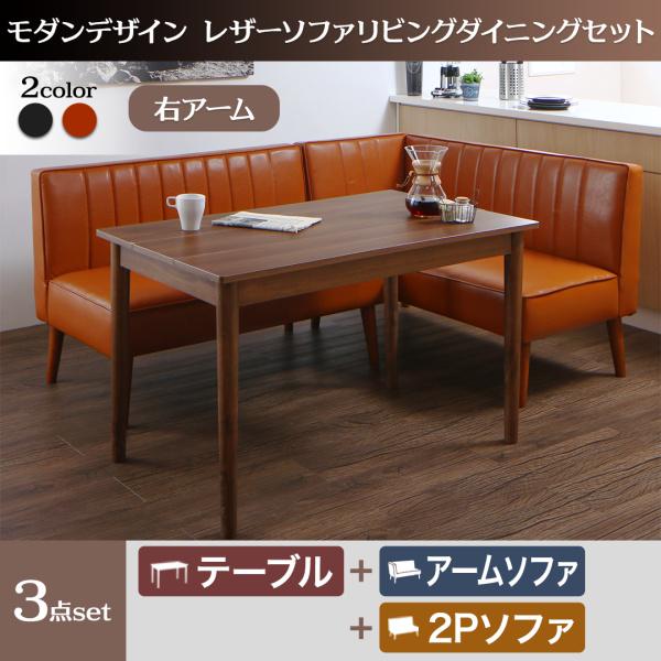 モダンデザインレザーソファ リビングダイニングセット ZLIVE ジライブ 3点セット(テーブル+2Pソファ1脚+アームソファ1脚) 右アーム W115ダイニングセット ダイニングテーブル 椅子 ソファー 食卓 セット