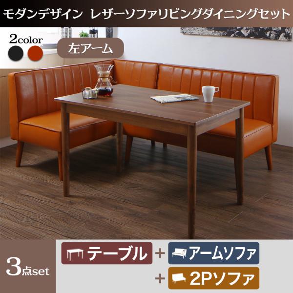 モダンデザインレザーソファ リビングダイニングセット ZLIVE ジライブ 3点セット(テーブル+2Pソファ1脚+アームソファ1脚) 左アーム W115ダイニングセット ダイニングテーブル 椅子 ソファー 食卓 セット
