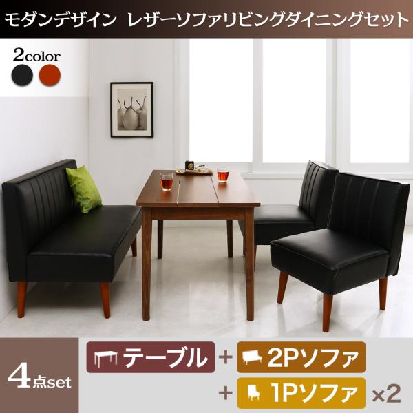 モダンデザインレザーソファ リビングダイニングセット ZLIVE ジライブ 4点セット(テーブル+2Pソファ1脚+1Pソファ2脚) W115ダイニングセット ダイニングテーブル 椅子 ソファー 食卓 セット 4人用ダイニング