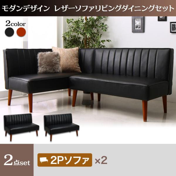 モダンデザインレザーソファ リビングダイニングセット ZLIVE ジライブ 2点セット(2Pソファ2脚)2人掛け 2人掛けソファ単品 2人掛け椅子 ソファー ソファ 二人掛け 椅子 イス・チェア ダイニングチェア
