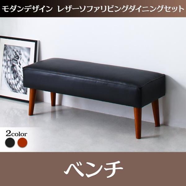 モダンデザインレザーソファ リビングダイニングセット ZLIVE ジライブ ベンチ 2P 二人掛けベンチ 単品2人掛け 2人掛けベンチ 2人掛け椅子 二人掛け 椅子 イス・チェア ダイニングチェア