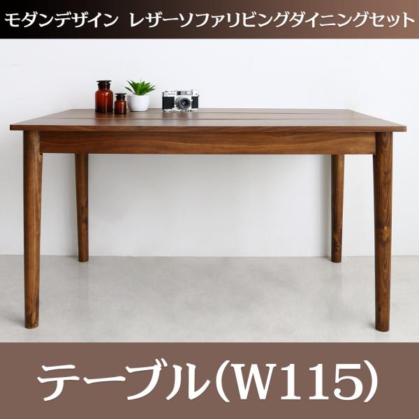 モダンデザインレザーソファ リビングダイニングセット ZLIVE ジライブ ダイニングテーブル W115 テーブル テーブル単品 食卓 机