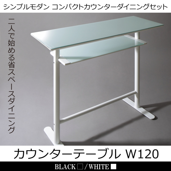 シンプルモダンコンパクトカウンターダイニングセット KISE キーゼ カウンターテーブル W120テーブル単品 テーブル 机 デスク pcデスク ダイニングテーブル 木製 食卓テーブル 木製テーブル ダイニング ダイニングテーブル単体