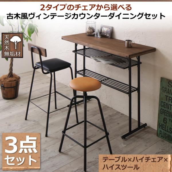 古木風ヴィンテージ インダストリアルデザイン ダイニング カフェ コンパクトカウンターダイニングセット JAMIE ジェイミー 3点セット(テーブル+チェア2脚) ハイチェア・ハイスツールミックス W110ダイニングセット テーブル 食卓 椅子 チェア ファミリー