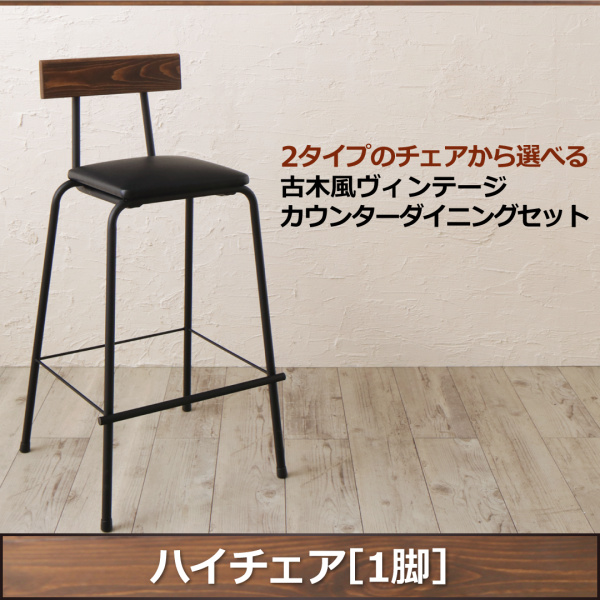 古木風ヴィンテージ インダストリアルデザイン ダイニング カフェ コンパクトカウンターダイニングセット JAMIE ジェイミー カウンターチェア 1脚 ハイチェア椅子単品 1人用椅子 チェア チェアー 椅子 1人掛けチェア 一人掛け イス・チェア ダイニングチェア