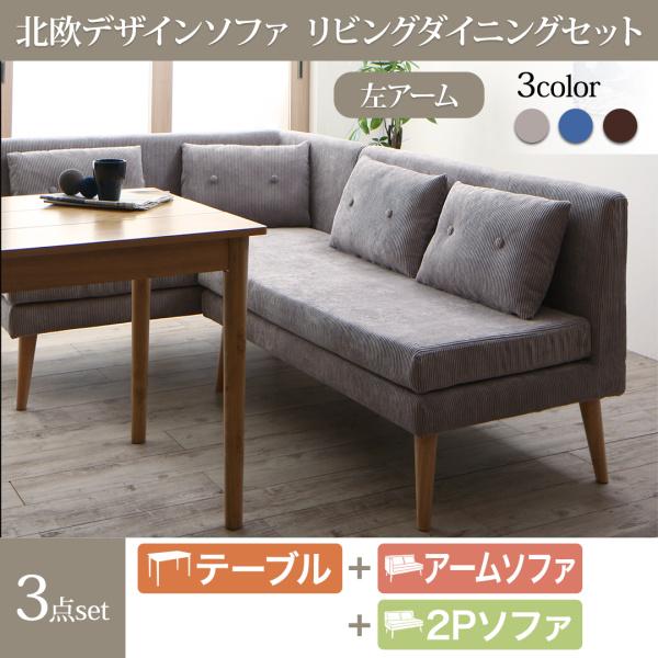 北欧デザインソファ リビングダイニングセット SLIVE スライブ 3点セット(テーブル+2Pソファ1脚+アームソファ1脚) 左アーム W115ダイニングセット ダイニングテーブル 椅子 ソファー 食卓 セット