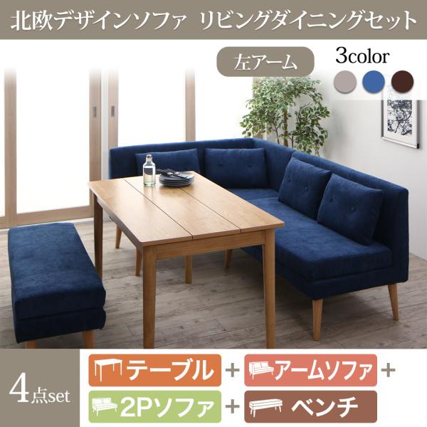 北欧デザインソファ リビングダイニングセット SLIVE スライブ 4点セット(テーブル+2Pソファ1脚+アームソファ1脚+ベンチ1脚) 左アーム W115ダイニングセット ダイニングテーブル 椅子 ソファー 食卓 セット 4人用ダイニング