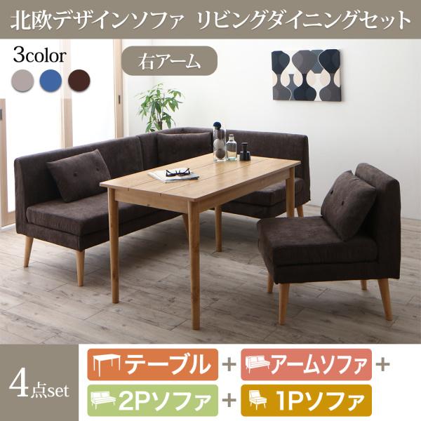 北欧デザインソファ リビングダイニングセット SLIVE スライブ 4点セット(テーブル+2Pソファ1脚+アームソファ1脚+1Pソファ1脚) 右アーム W115ダイニングセット ダイニングテーブル 椅子 ソファー 食卓 セット 4人用ダイニング