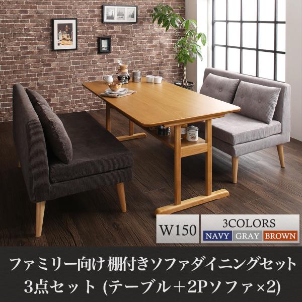 ファミリー向け 棚付き ソファダイニングセット Colta コルタ 3点セット(テーブル+2Pソファ2脚) W150ダイニングセット ダイニングテーブル 椅子 ソファー 食卓 セット 4人用ダイニング