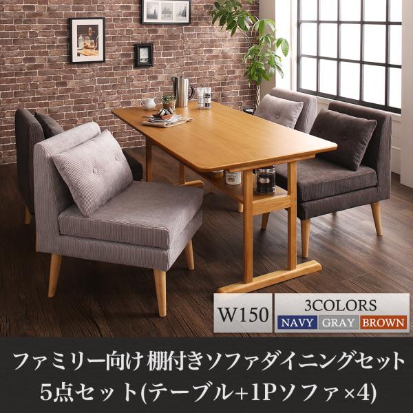 ファミリー向け 棚付き ソファダイニングセット Colta コルタ 5点セット(テーブル+1Pソファ4脚) W150ダイニングセット ダイニングテーブル 椅子 ソファー 食卓 セット 4人用ダイニング