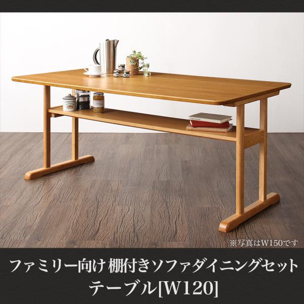 ファミリー向け 棚付き ソファダイニングセット Colta コルタ ダイニングテーブル W120 テーブル テーブル単品 食卓 机