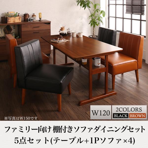 ファミリー向け 棚付き ソファダイニングセット Galdy ガルディ 5点セット(テーブル+1Pソファ4脚) W120ダイニングセット ダイニングテーブル 椅子 ソファー 食卓 セット 4人用ダイニング