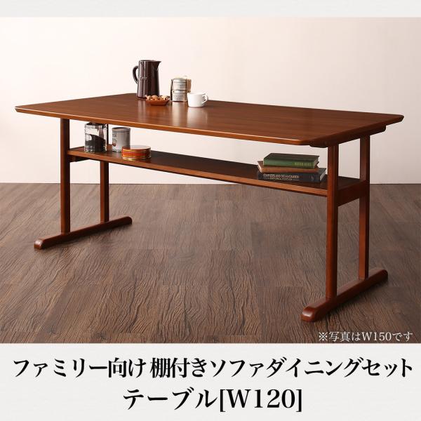 ファミリー向け 棚付き ソファダイニングセット Galdy ガルディ ダイニングテーブル W120 テーブル テーブル単品 食卓 机