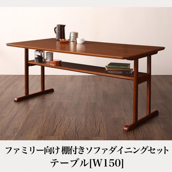 ファミリー向け 棚付き ソファダイニングセット Galdy ガルディ ダイニングテーブル W150 テーブル テーブル単品 食卓 机
