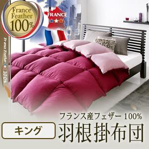 フランス産フェザー100%羽根掛布団 キング