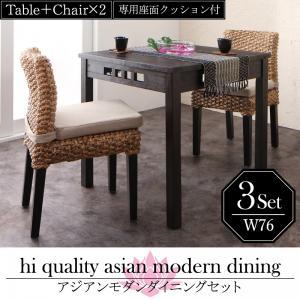 アジアン モダンダイニングセット Aperm アパーム 3点セット(テーブル+チェア2脚) W76ダイニングセット ダイニングテーブル アジアン ヴィンテージスタイル レトロ 天然木 テーブル
