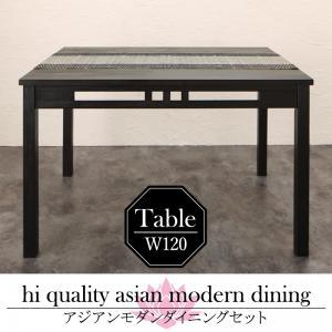 アジアン モダンダイニングセット Aperm アパーム ダイニングテーブル W120ダイニングテーブル アジアン ヴィンテージスタイル レトロ 天然木 テーブル