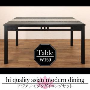 アジアン モダンダイニングセット Kubera クベーラ ダイニングテーブル W150ダイニングテーブル アジアン ヴィンテージスタイル レトロ 天然木 テーブル
