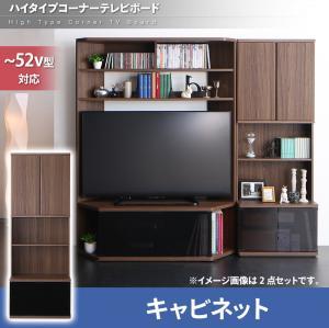 ハイタイプコーナーテレビボード ガイド Guide キャビネットキャビネット部分のみ テレビボードではございません。収納家具 収納 壁面 ラック テレビ台 ~52V型対応 テレビボード コーナー対応
